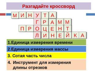 Разгадайте кроссворд Единица измерения времени 2.Единица измерения массы 3. С