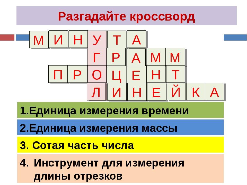 Разгадайте кроссворд Единица измерения времени 2.Единица измерения массы 3. С...