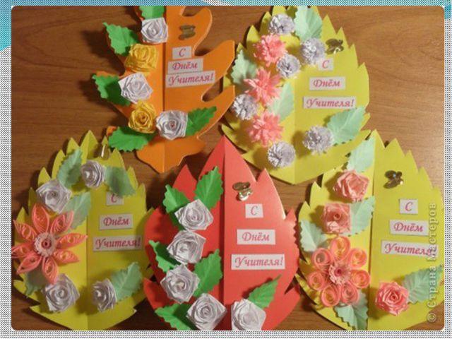 Что подарить учителю на день рождения от класса своими руками