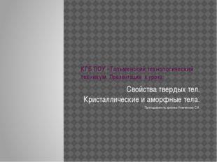 КГБ ПОУ «Тальменский технологический техникум. Презентация к уроку: Свойства