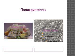 Поликристаллы Сахар-рафинад Металл на изломе