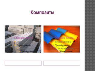 Композиты Железобетон-сочетание бетона и стальной арматуры. Стеклопластик –см