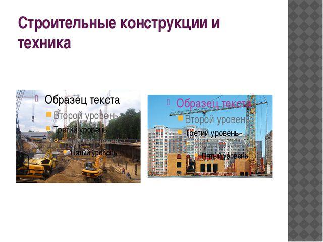 Строительные конструкции и техника