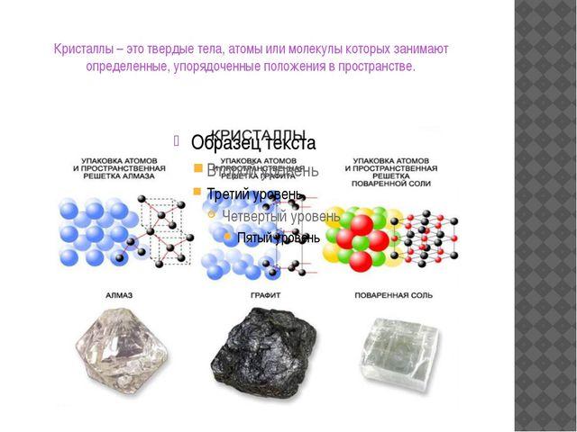 Кристаллы – это твердые тела, атомы или молекулы которых занимают определенны...