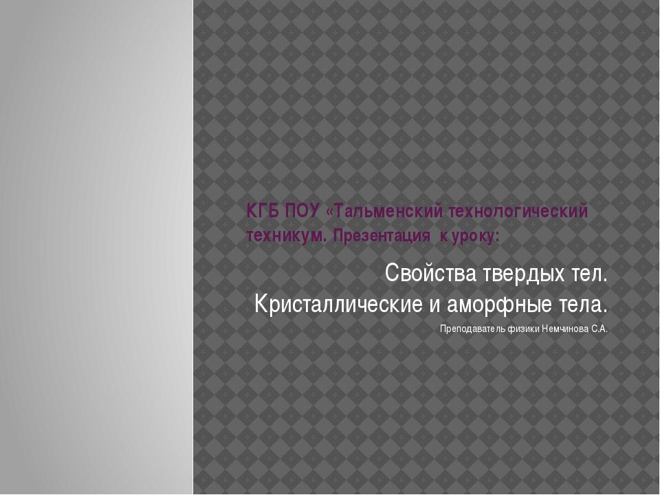 КГБ ПОУ «Тальменский технологический техникум. Презентация к уроку: Свойства...