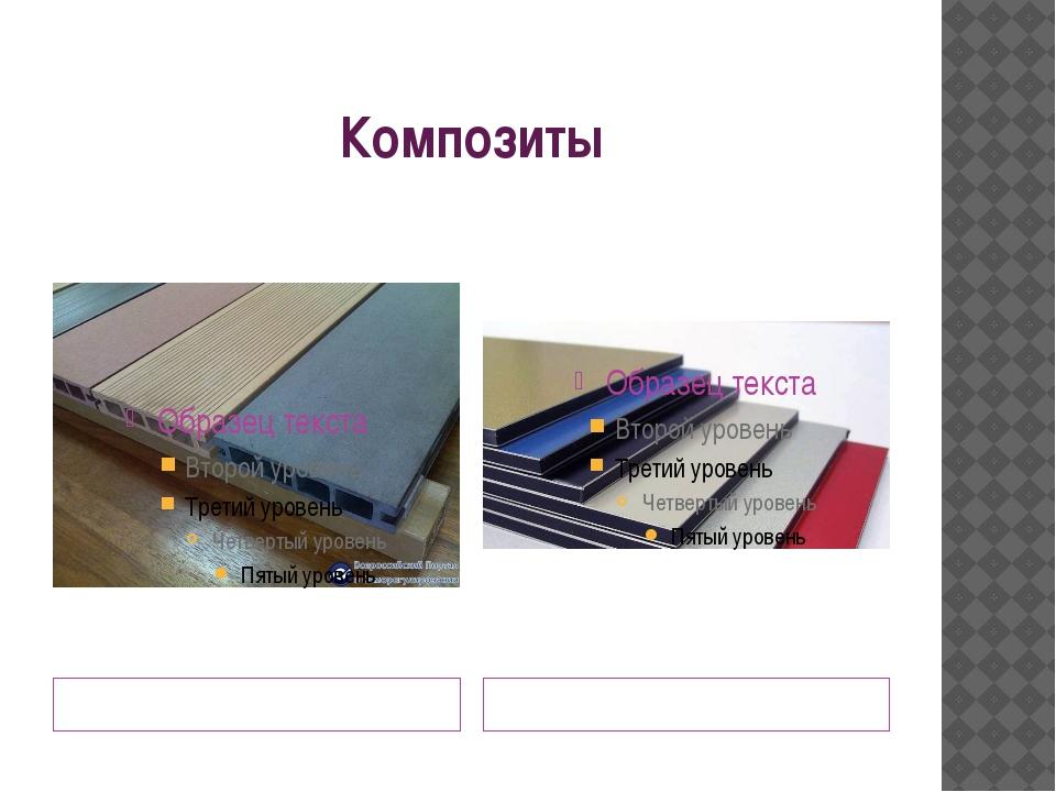 Композиты Древесно-полимерные композиты Алюминиевые композиты
