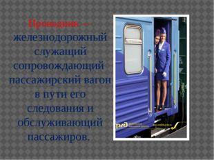 Проводник — железнодорожный служащий сопровождающий пассажирский вагон в пути