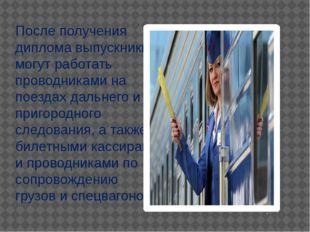 После получения диплома выпускники могут работать проводниками на поездах дал