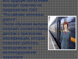 """Все будущие выпускники проходят практику на предприятиях ОАО """"Российские желе"""