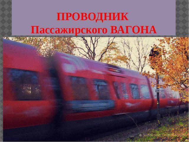 ПРОВОДНИК Пассажирского ВАГОНА