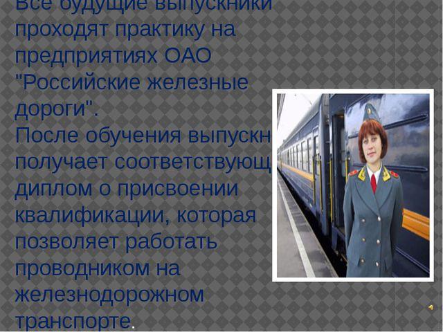 """Все будущие выпускники проходят практику на предприятиях ОАО """"Российские желе..."""