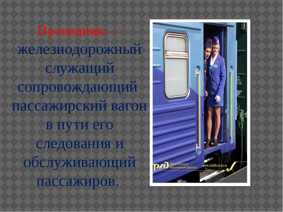 Проводник — железнодорожный служащий сопровождающий пассажирский вагон в пути...
