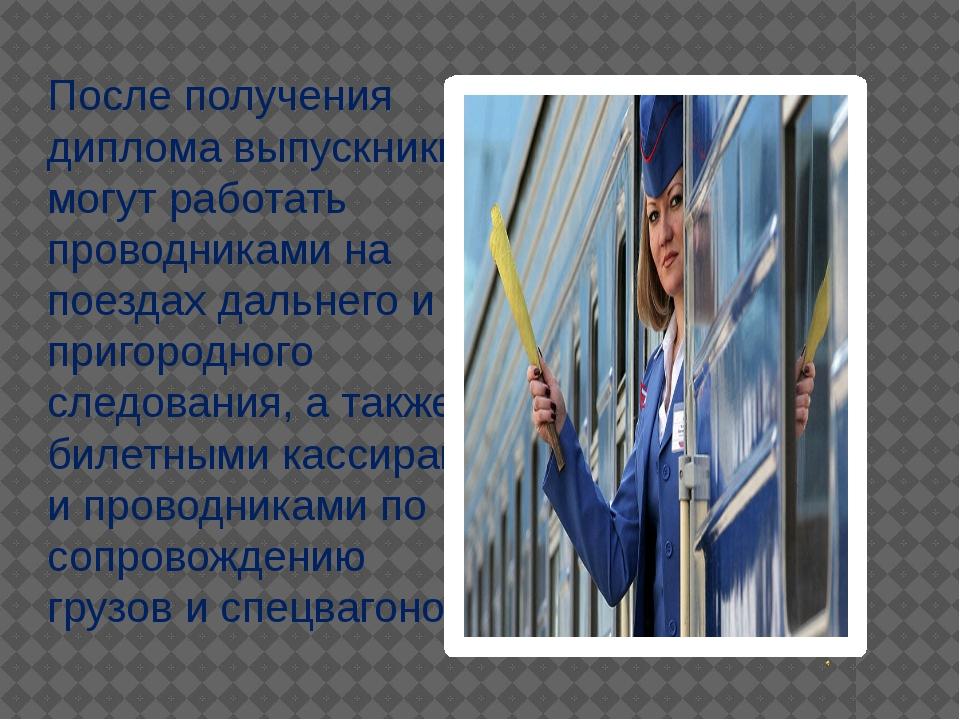 После получения диплома выпускники могут работать проводниками на поездах дал...