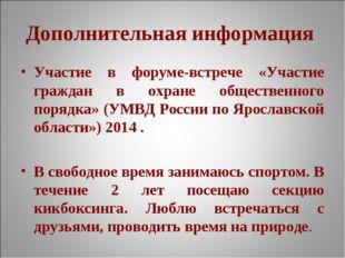 Дополнительная информация Участие в форуме-встрече «Участие граждан в охране
