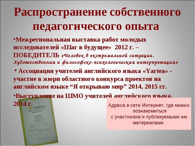 Распространение собственного педагогического опыта Межрегиональная выставка р...