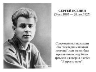 """СЕРГЕЙ ЕСЕНИН (3 окт.1895 — 28 дек.1925) Современники называли его """"последним"""
