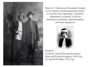 Вместе с Николаем Клюевым Есенин в тот период своей жизни выступает в салонах