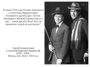 В конце 1918 года Есенин знакомится с Анатолием Мариенгофом. Начинается дружб