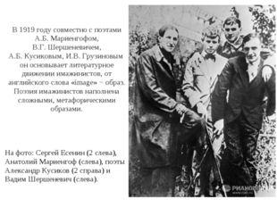 В 1919 году совместно с поэтами А.Б.Мариенгофом, В.Г.Шершеневичем, А.Б.Кус