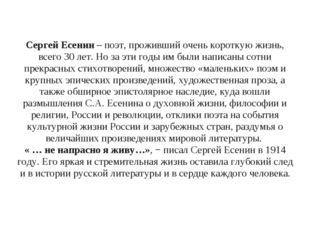 Сергей Есенин – поэт, проживший очень короткую жизнь, всего 30 лет. Но за эти