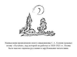 Наивысшим проявлением своего имажинизма С.А.Есенин называл поэму «Пугачев»,