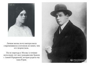 Личная жизнь поэта интересовала современников и потомков не менее, чем его тв