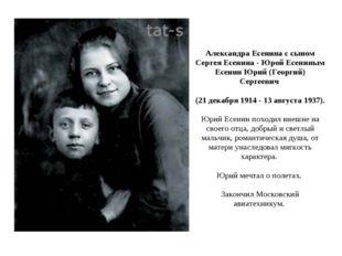 Александра Есенина с сыном Сергея Есенина - Юрой Есениным Есенин Юрий (Геор