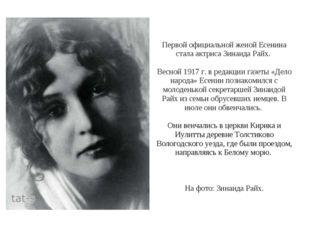 Первой официальной женой Есенина стала актриса Зинаида Райх. Весной 1917 г. в