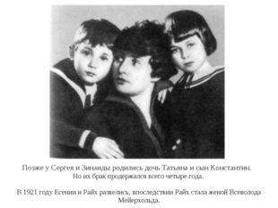 Позже у Сергея и Зинаиды родились дочь Татьяна и сын Константин. Но их брак п