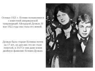 Осенью 1921 г. Есенин познакомился с известной американской танцовщицей Айсед