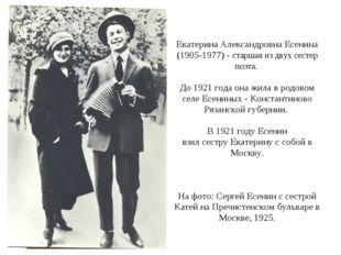 Екатерина Александровна Есенина (1905-1977) - старшая из двух сестер поэта. Д