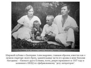Широкой публике о Екатерине Александровне, главным образом, известно как о ли