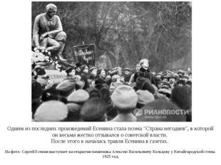 """Одним из последних произведений Есенина стала поэма """"Страна негодяев"""", в кото"""