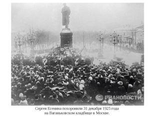Сергея Есенина похоронили 31 декабря 1925 года на Ваганьковском кладбище в Мо