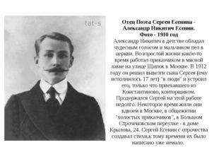 Отец Поэта Сергея Есенина - Александр Никитич Есенин. Фото - 1910 год Алекс
