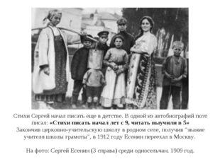 Стихи Сергей начал писать еще в детстве. В одной из автобиографий поэт писал: