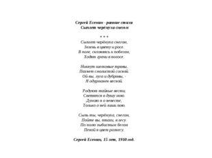 Сергей Есенин - ранние стихи Сыплет черёмуха снегом * * * Сыплет черёмуха