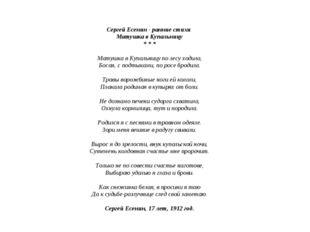 Сергей Есенин - ранние стихи Матушка в Купальницу * * * Матушка в Купальницу