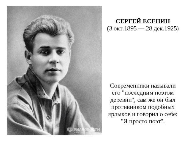 """СЕРГЕЙ ЕСЕНИН (3 окт.1895 — 28 дек.1925) Современники называли его """"последним..."""