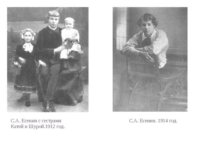 С.А. Есенин с сестрами С.А. Есенин. 1914 год. Катей и Шурой.1912 год.