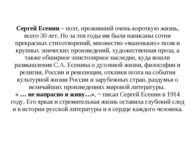 Сергей Есенин – поэт, проживший очень короткую жизнь, всего 30 лет. Но за эти...