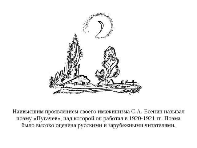 Наивысшим проявлением своего имажинизма С.А.Есенин называл поэму «Пугачев»,...