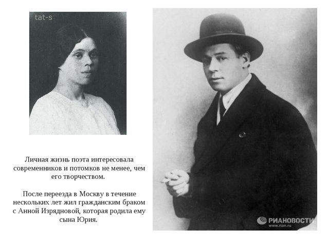 Личная жизнь поэта интересовала современников и потомков не менее, чем его тв...