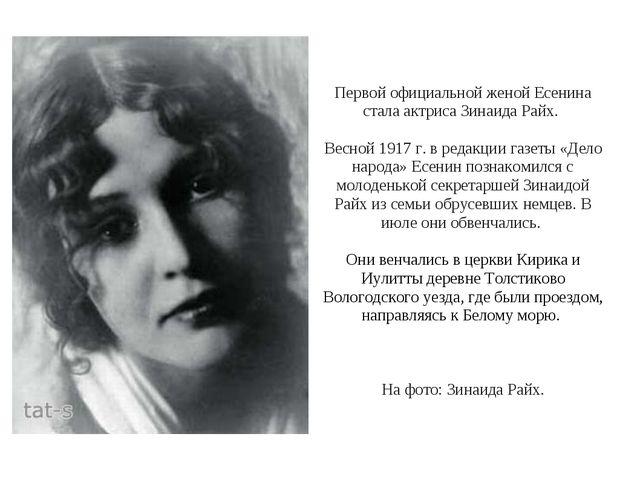 Первой официальной женой Есенина стала актриса Зинаида Райх. Весной 1917 г. в...