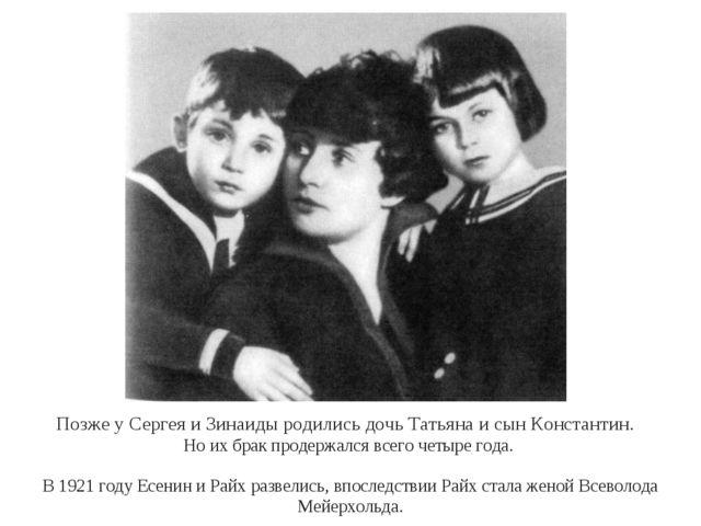 Позже у Сергея и Зинаиды родились дочь Татьяна и сын Константин. Но их брак п...
