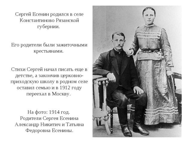 Сергей Есенин родился в селе Константиново Рязанской губернии. Его родители б...