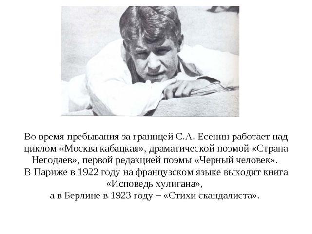 Во время пребывания за границей С.А.Есенин работает над циклом «Москва кабац...
