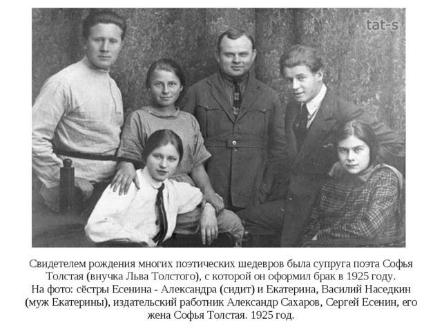 Свидетелем рождения многих поэтических шедевров была супруга поэта Софья Толс...