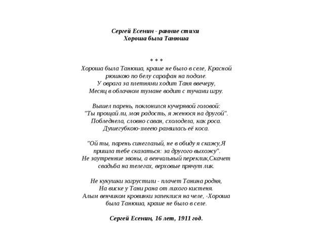 Сергей Есенин - ранние стихи Хороша была Танюша * * * Хороша была Танюша,...