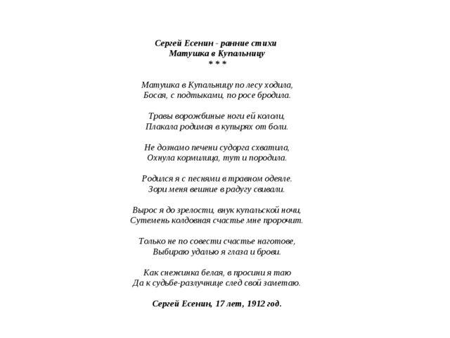 Сергей Есенин - ранние стихи Матушка в Купальницу * * * Матушка в Купальницу...